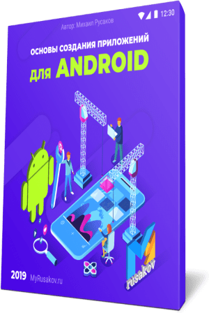 freeandroid cover