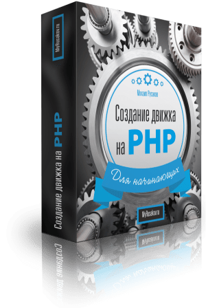 freephp2 cover