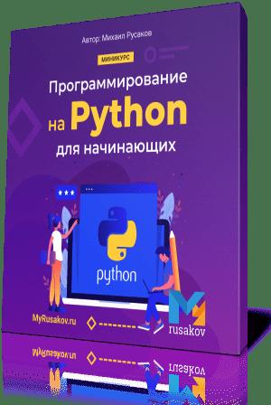 freepython cover