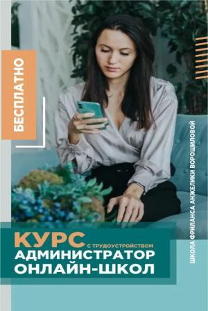 Администратор онлайн-школ