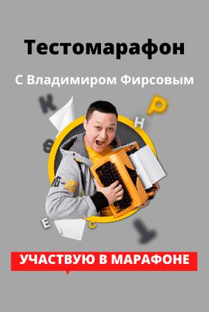 testomarafon