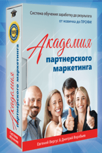 akademiya partnerskogo marketinga