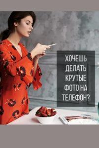 foto na smartfone