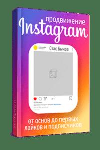 prodvizhenie v instagram