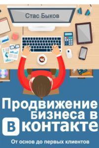 prodvizhenie v vkontakte