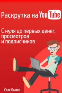 raskrutka na youtube