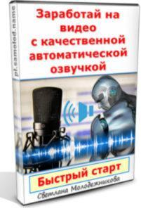 zarabotaj na video s kachestvennoj avtomaticheskoj ozvuchkoj