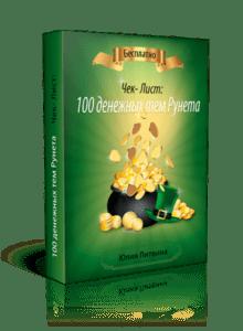 100 denezhnyh tem runeta
