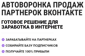 avtovoronka prodazh partnerok vkontakte