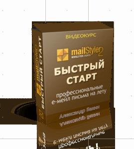 mailstyler800 e1574842698101