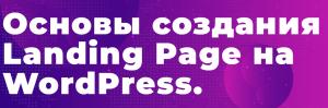 osnovy sozdaniya landing page na wordpress