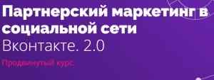 partnerskij marketing v soczialnoj seti vkontakte. 2.0