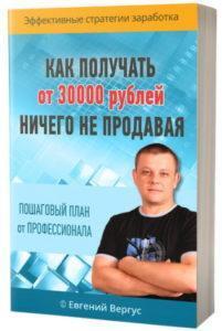 pdf kniga kak poluchat ot 30000 rublej nichego ne prodavaya