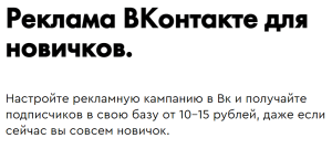 reklama vkontakte dlya novichkov