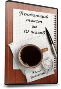 prodayushhij tekst za 10 shagov